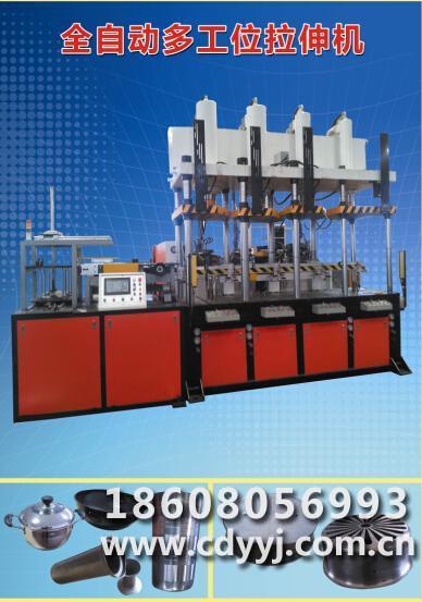 全自动多工位液压拉伸机系列