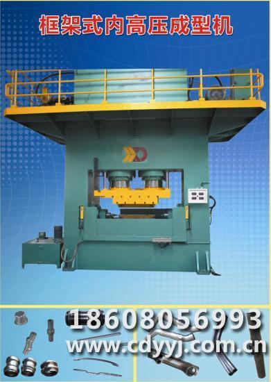 内高压板材充液成型